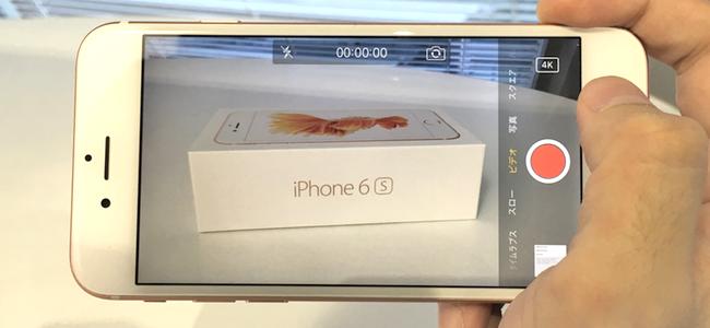 iPhone 6sの動画撮影、4Kは本当に必要!?1080p 60fpsの方がブレなく見た目が綺麗な場合も