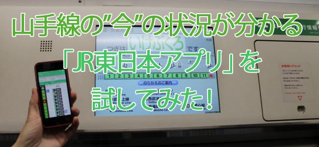 リアルタイムで山手線内の様子が丸わかり!「JR東日本アプリ」を試してきた!