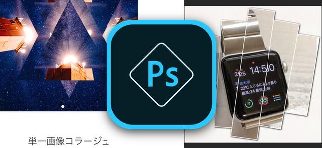 「Adobe Photoshop Express」がアップデート、画像1枚で作れる単一画像コラージュが可能に、自動保存も対応