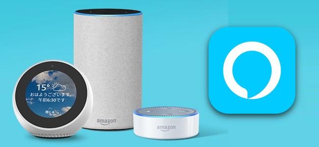 Amazonのスマートスピーカー「Echo」シリーズやiOSアプリなど「Alexa」同士でのビデオ・音声通話やメッセージの送受信などが可能に