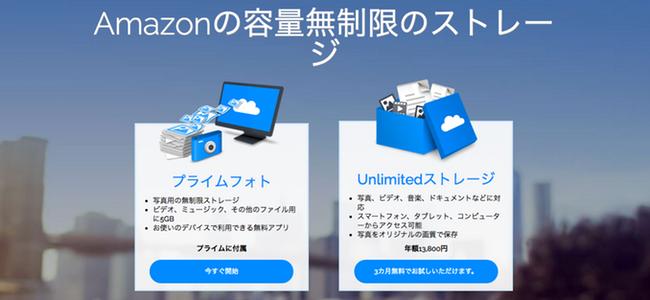 Amazonが容量無制限のクラウド「Unlimitedストレージ」サービスを開始!主要クラウドサービスの無制限プランでは一番安価