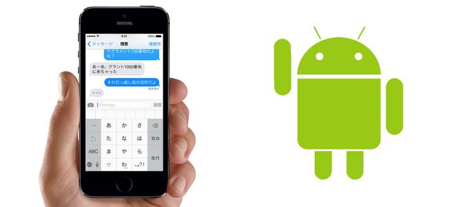 Android版iMessageがリリースされるかも!?AppleがAndroidアプリ開発エンジニアを募集中