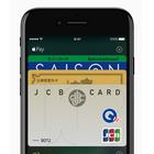 Apple Payが使える対応カード一覧