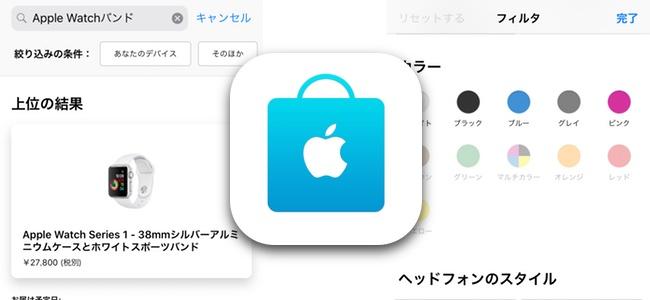 Apple Store公式アプリがアップデートで検索画面をリニューアル。結果からさらにデバイスに合わせた絞り込みができるようになり、一覧で到着予定日などもわかるように