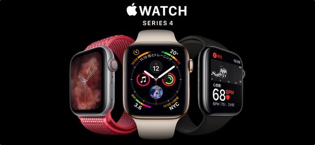 「Apple Watch Series 4」正式発表!Apple Watch史上最大の変化。ディスプレイの大型化に背面センサーも一新