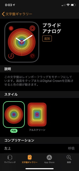 AppleWatchpride_02