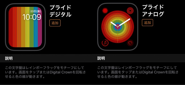 watchOS 5.2.1から新たな文字盤「プライドアナログ」と「プライドデジタル」の2019年版が追加