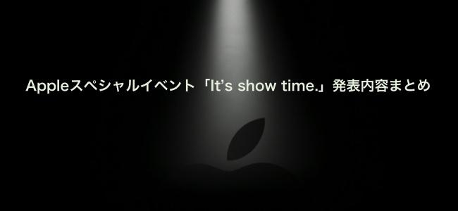 「Apple News+」「Apple Card」「Apple Arcade」Appleスペシャルイベント「It's show time.」で発表されたサービスまとめ