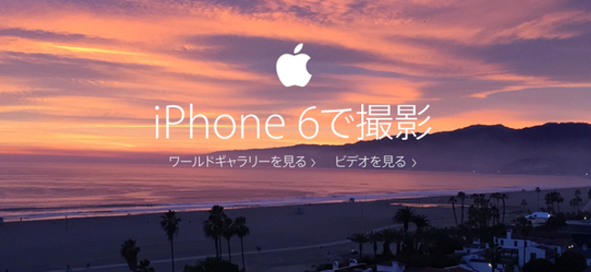 Apple公式サイトに掲載されているオシャレ過ぎるiPhoneカメラでの撮影例。一番人気のアプリは何!?