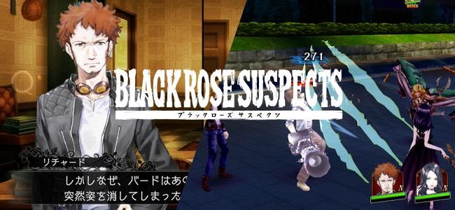 サスペンスストーリー×オートバトルRPG。物語を楽しむ事がメインのシンプルなRPG「Black Rose Suspects」