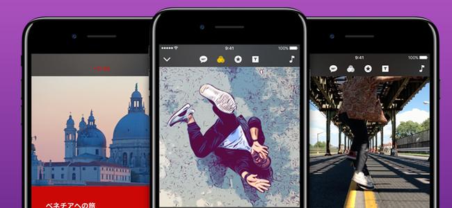 Apple、音声で字幕やタイトル入力も可能、直感的にエフェクトやスタンプも使える新しい動画作成アプリ「Clips」を発表