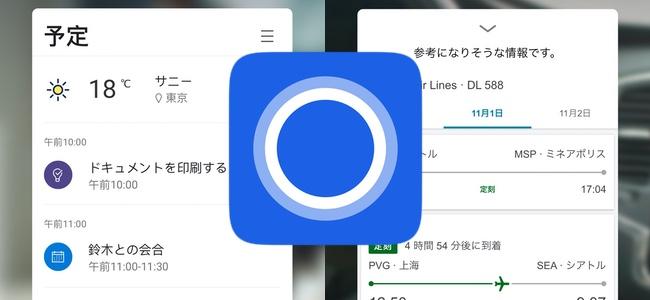 MicrosoftのAIアシスタント「Cortana」のiOS/Android向けアプリが来年1月で一部の国で配信終了へ
