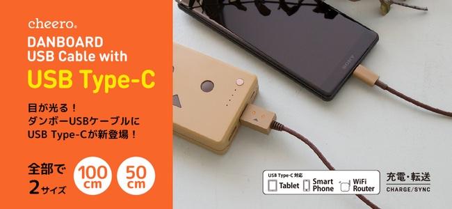 cheeroからダンボーの目が光って充電状況がわかるケーブルのUSB-Cバージョンが発売開始!