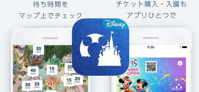 東京ディズニーリゾート公式アプリでのファストパス発券機能がこの夏より開始へ