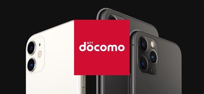 NTTドコモが「iPhone 11」シリーズ「Apple Watch Series 5」「iPad(第7世代)」の取り扱いを発表。iPhoneは9月13日(金)午後9時より予約開始