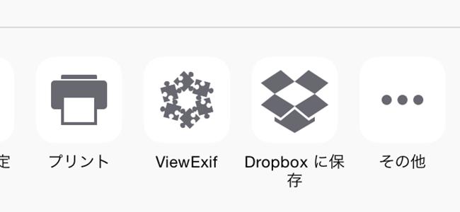 DropboxがアップデートでApp Extensionに対応、他のアプリから直接Dropboxに保存できるように