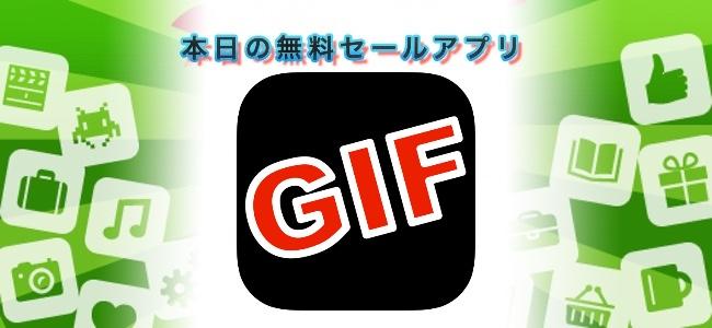 ¥120 → 無料!写真を組み合わせてアニメGIFを作れるアプリ「WooGIF Pro」ほか