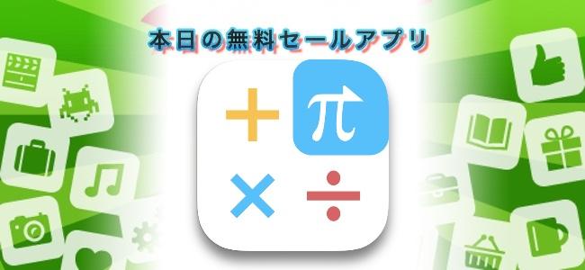 ¥360 → 無料!計算中の式や計算履歴も見られる電卓アプリ「CALC Swift」ほか