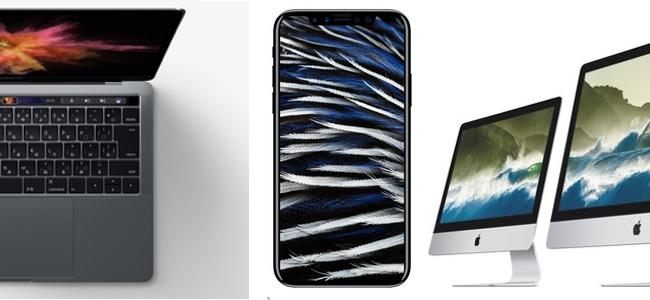 iPhone 8やSiriスピーカー、次期iMacにMacBook、そしてApple製ARデバイスなどの情報が一気にリーク。Foxconn内部関係者とされる人物より