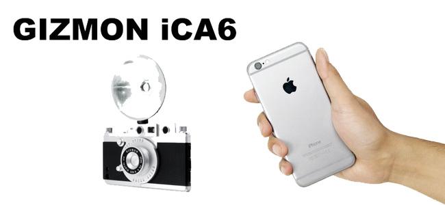 iPhone 6に対応したクラシックカメラ風ケース「GIZMON iCA6」がKickstarterでキャンペーンを開始