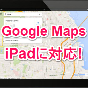 iOS向け「Google Maps」がようやくiPadに対応!リアルタイム交通情報など新機能も追加