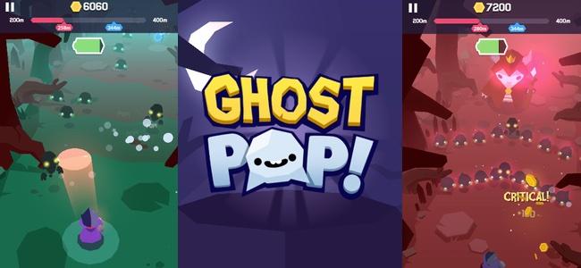 暗い夜道、ライトでおばけを照らして進め!おばけが弾ける感覚が気持ちいいシューティング「Ghost Pop! 」レビュー