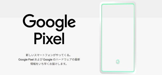 Google謹製スマートフォン「Google Pixel」が正式に日本発売へ