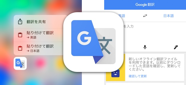 「Google 翻訳」アプリがアップデート。ホーム画面アイコンを強押しでクリップボード内のコンテンツを翻訳できるように