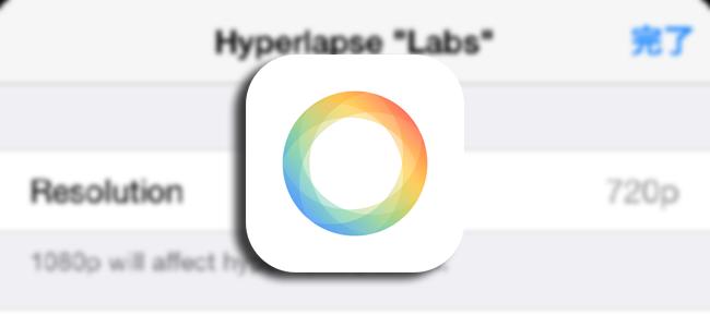 タイムラプス動画撮影アプリ「Hyperlapse」に隠し設定が!さらに高画質で撮影できたりするぞ!
