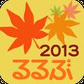 今年の紅葉狩りもやっぱりお世話になります!「るるぶ紅葉特集2013」