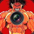 地上最強のカメラアプリ「バキカメラッッ!!」なくして、撮影のカタルシスはありえねェ!