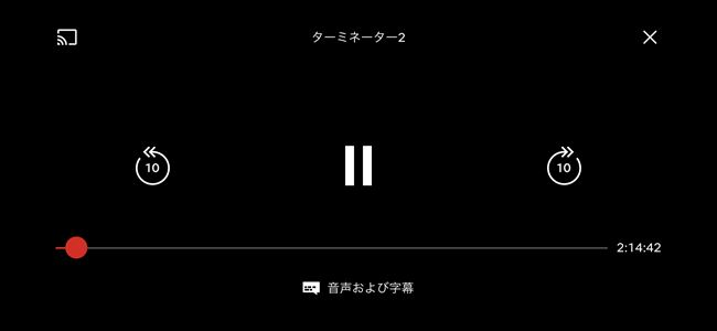 「Netflix」アプリがアップデートで10秒早送り/巻き戻しボタンが追加。複数話作品には「次のエピソード」ボタンも