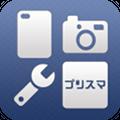 好きな画像でオリジナルのiPhoneケースが作れちゃうアプリ「プリスマ for プリントケース」