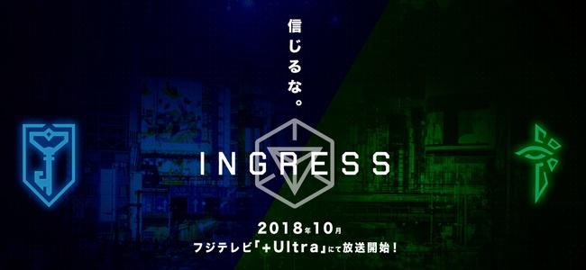 位置情報ゲーム「Ingress」がアニメ化!2018年10月よりフジテレビ「+Ultra」枠で放送開始!東京から世界を舞台にXMを巡る2陣営の戦いが描かれる!