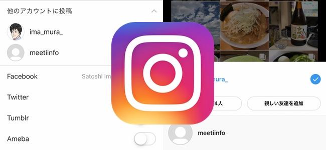 Instagramが写真を選択・編集後に投稿するアカウントを選択できるように