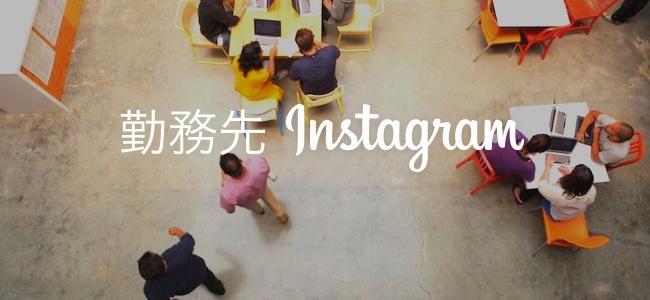 Instagramが米国外で初となる東京にプロダクトチームの設置を実施