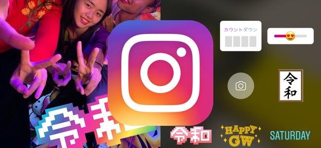 Instagramが新元号の施行とゴールデンウィークに合わせて日本限定のスタンプを追加