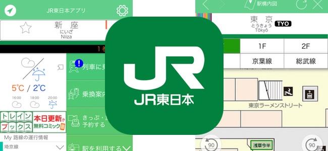 乗換だけじゃない、公式だからこそ駅構内の詳細案内からエキナカのオススメのお店まで分かる「JR東日本アプリ」