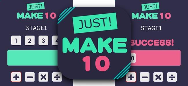 数字4つと四則演算を使って10を作るシンプルな数字パズル「Just make 10」。簡単と思いながらもサクサク解けると嬉しいし、つまづくとめっちゃ悔しい