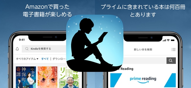 「Kindle」アプリがアップデートで自分のライブラリ内のPrime ReadingとKindle Unlimitedで読んでいる本の判別が可能に