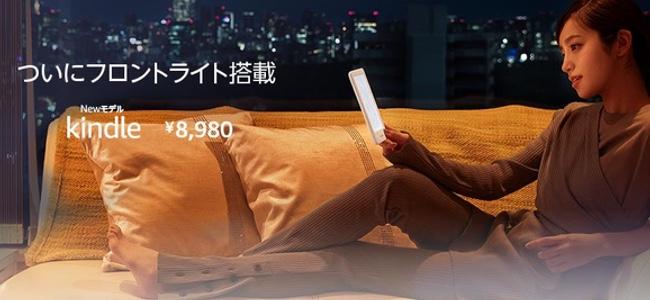 Kindleが最安モデルにもフロントライトを搭載した新モデルを発表。8,980円から
