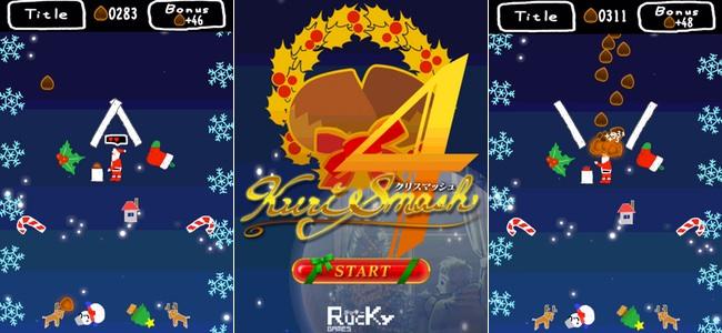 クリをサンタやトナカイにスマッシュする奇ゲー「栗スマッシュ」シリーズから新作「KuriSmash 4」がリリース
