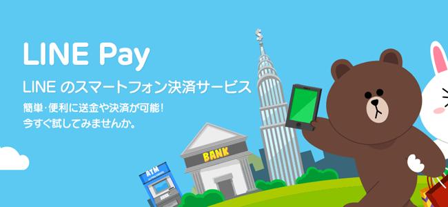 LINE Payで必ず100コインが貰えるキャンペーンを実施中!アカウント・クレジットカードを登録するだけ