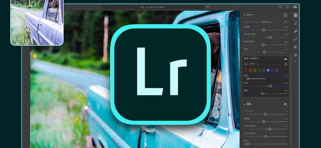 Mac App Storeで「Adobe Lightroom」の配信が開始。アプリDLは無料、利用は月額制
