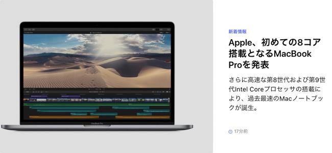 Appleが初となる8コア搭載のMacBook Proを発表。価格は13インチで198,800円から