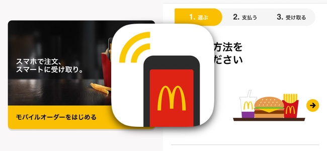マクドナルドで事前にアプリで注文、並ばず受け取りまでできる「マクドナルド モバイルオーダー」アプリが登場!まずは沖縄から