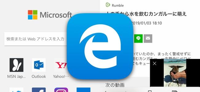 iOS版「Microsoft Edge」に動画を画面上で再生しながらブラウジングを可能にする「フローティングビデオ」機能が追加