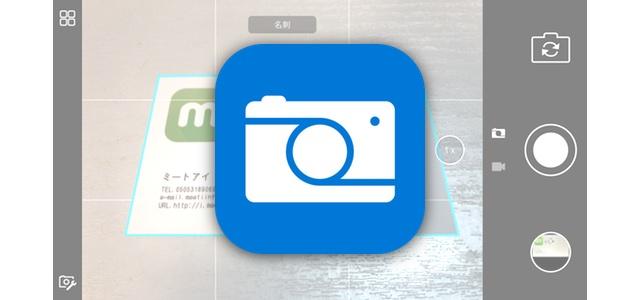 無音カメラ「Microsoft Pix」がアップデートで文書や名刺、ホワイトボードを認識、自動補正 を加えてスキャンする機能が追加