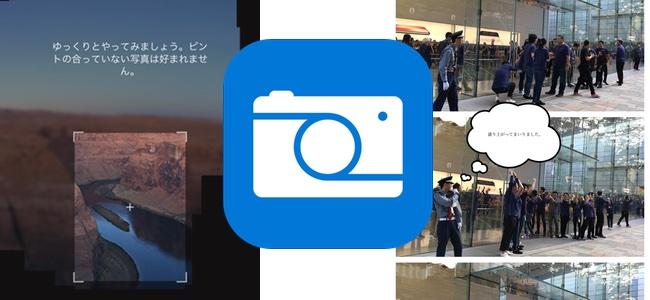 「Microsoft Pix」がアップデートで360度パノラマ撮影ができる「Photosynth」と、動画から自動でコミック風画像を作れる「Pix Comix」が追加