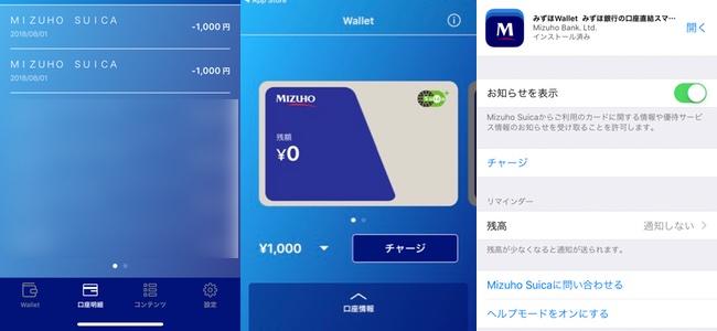 青い「Mizuho Suica」をチャージしても残高が正しく更新・表示されない時の対処法